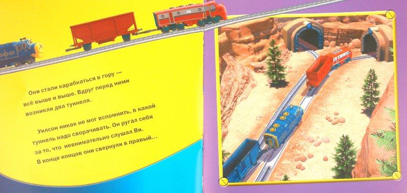 Иллюстрация 1 из 5 для Чаггингтон. Брюстер, тормози. Книжка-квадрат | Лабиринт - книги. Источник: Лабиринт