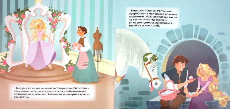 Иллюстрация 1 из 4 для Рапунцель. Ослепительный день. Книжка-квадрат   Лабиринт - книги. Источник: Лабиринт