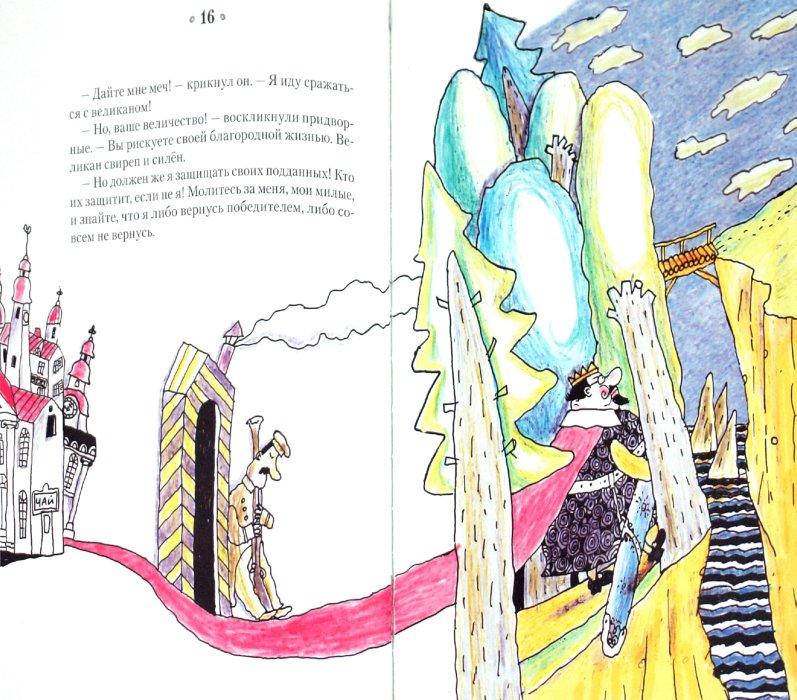 Иллюстрация 1 из 28 для Царь Пузан - Корней Чуковский | Лабиринт - книги. Источник: Лабиринт