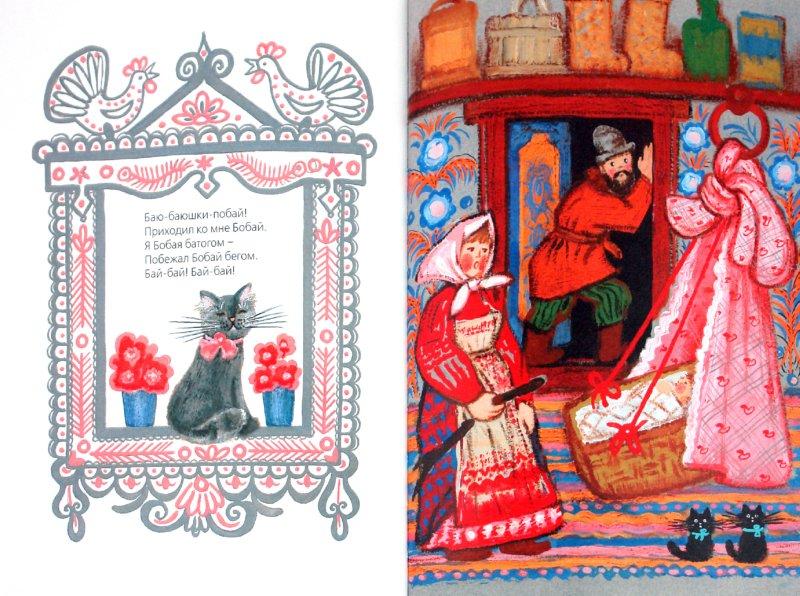Иллюстрация 1 из 40 для Баю-баюшки-баю | Лабиринт - книги. Источник: Лабиринт