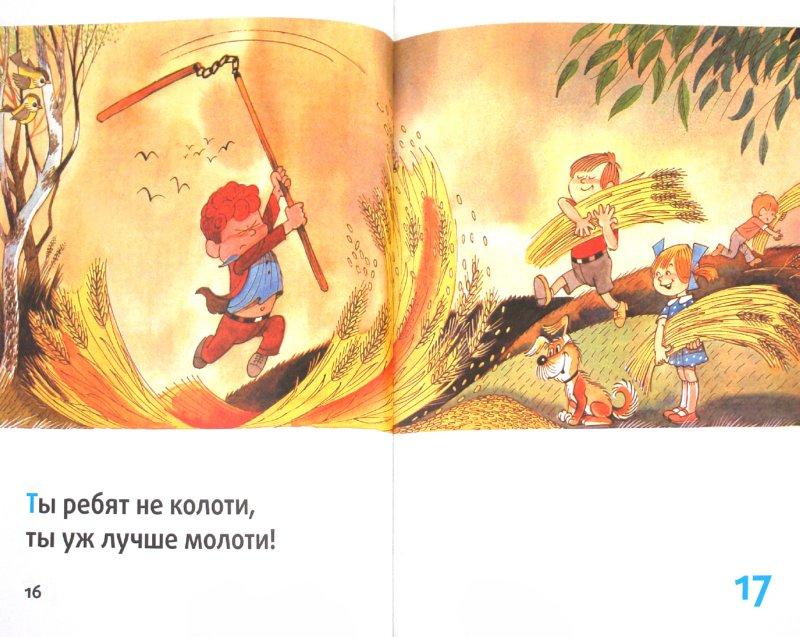 Иллюстрация 4 из 33 для Мышка и кошка под одной обложкой ...