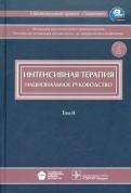 Интенсивная терапия. Национальное руководство. В 2-х томах. Том 2 (+CD)