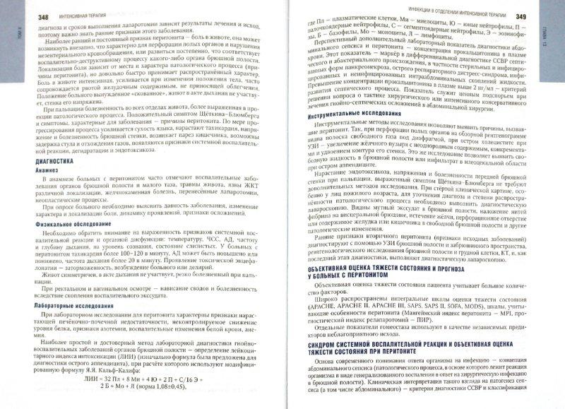 Иллюстрация 1 из 64 для Интенсивная терапия: национальное руководство. В 2-х томах. Том 2 (+CD) | Лабиринт - книги. Источник: Лабиринт