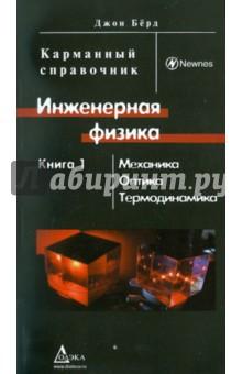 Инженерная физика. В 2-х книгах. Книга 1. Механика, оптика, термодинамика фаворит в 2 книгах книга 2 его таврида