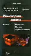 Инженерная физика. В 2-х книгах. Книга 1. Механика, оптика, термодинамика