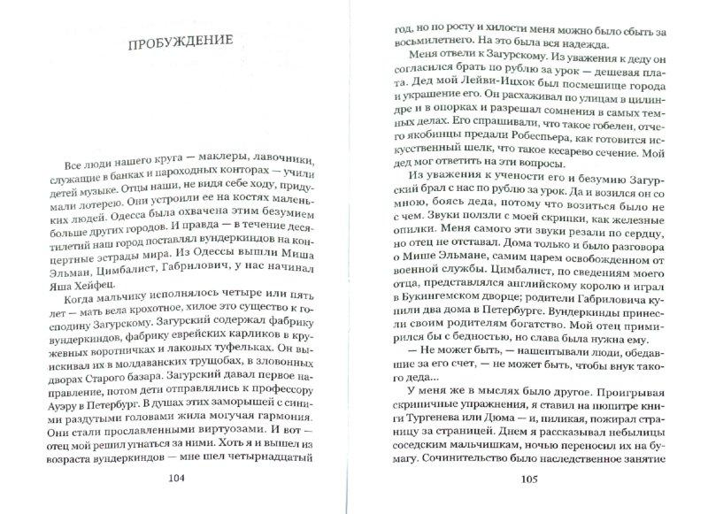 Иллюстрация 1 из 4 для Одесские рассказы - Исаак Бабель   Лабиринт - книги. Источник: Лабиринт