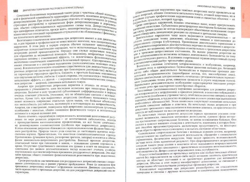 Иллюстрация 1 из 50 для Психиатрия: национальное руководство (+CD) | Лабиринт - книги. Источник: Лабиринт
