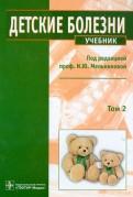 Детские болезни: учебник. В 2-х томах. Том 2 (+CD)