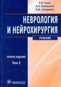 Неврология и нейрохирургия. Учебник. В 2-х томах. Том 2