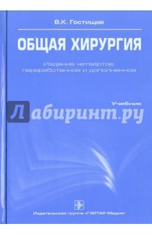 Общая хирургия гостищев в. К. 2002 год 608 с. » библиотека.