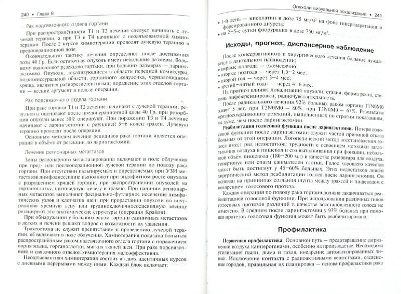 Иллюстрация 1 из 26 для Онкология: учебник (+ CD) - Чиссов, Дарьялова | Лабиринт - книги. Источник: Лабиринт