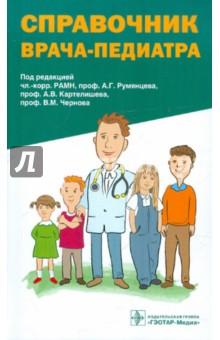 Справочник врача-педиатра (+CD)