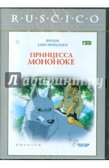 Принцесса Мононоке (DVD)