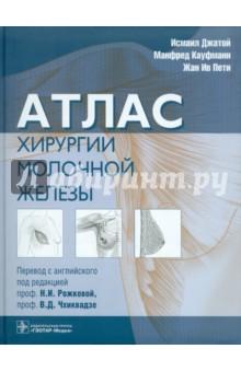 Атлас хирургии молочной железы ультразвуковое исследование молочной железы книгу