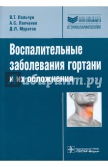 Воспалительные заболевания гортани и их осложнения. Руководство