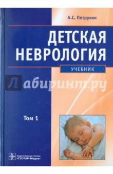 Детская неврология: учебник. В 2-х томах. Том 1 никита александрович колоколов юридическая техника в 2 т том 2 учебник для вузов