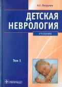 Детская неврология: учебник. В 2-х томах. Том 1