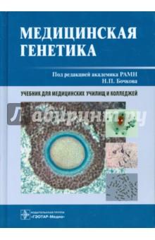 Медицинская генетика. Учебник  рубан э генетика человека с основами медицинской генетики учебник