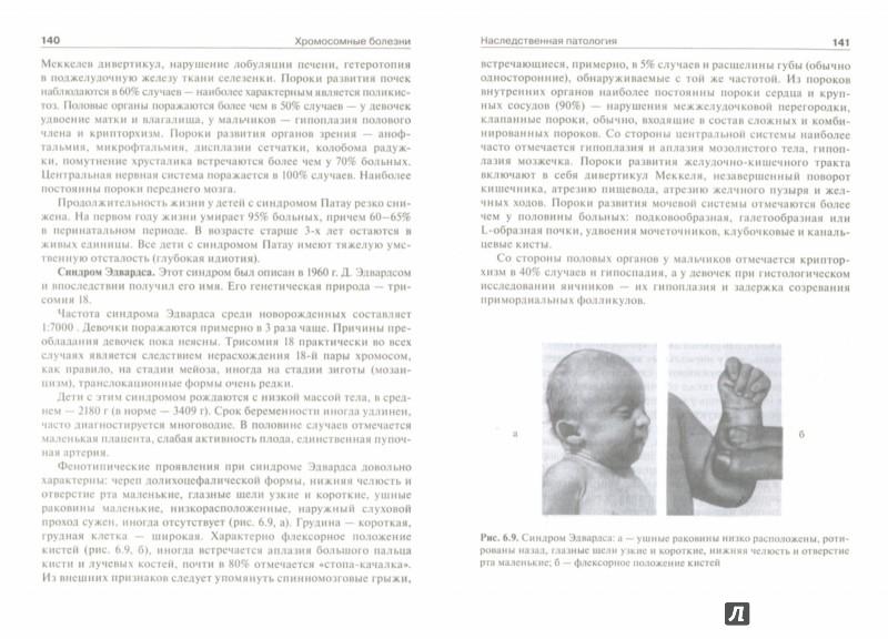 Иллюстрация 1 из 7 для Медицинская генетика. Учебник - Бочков, Асанов, Жученко   Лабиринт - книги. Источник: Лабиринт