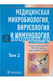 Медицинская микробиология, вирусология и иммунология. В 2-х томах. Том 2 (+CD)