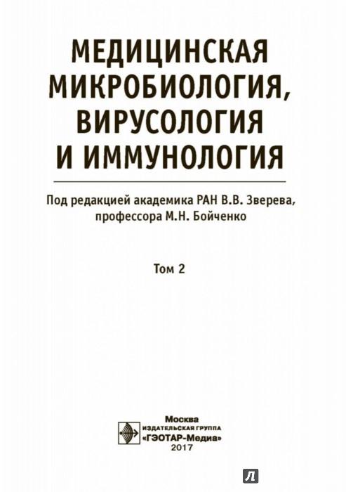 Иллюстрация 1 из 32 для Медицинская микробиология, вирусология и иммунология. В 2-х томах. Том 2 (+CD) - Зверев, Бойченко | Лабиринт - книги. Источник: Лабиринт