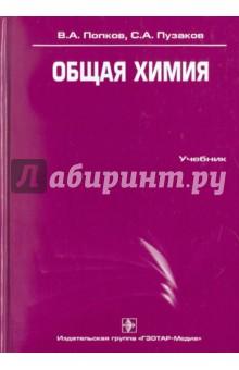 Общая химия основы физической химии учебник
