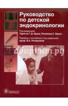 Руководство по детской эндокринологии