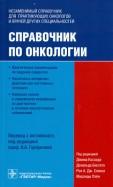 Справочник по онкологии
