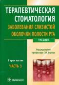Терапевтическая стоматология. Заболевания слизистой оболочки рта. В 3-х частях. Часть 3. Учебник