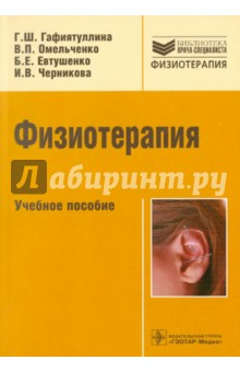 Физиотерапия. Учебное пособие л в доровских древнегреческий язык учебное пособие
