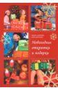 Новогодние открытки и подарки, Шахова Маша,Даркова Юля