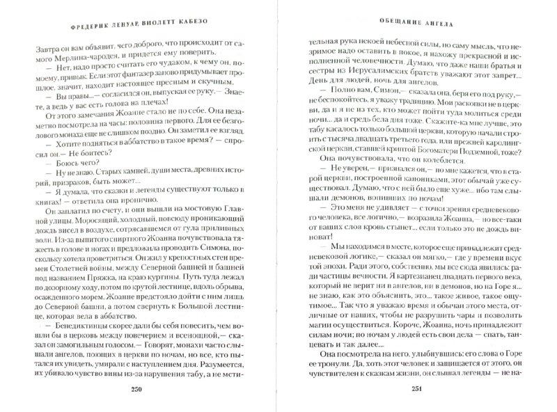 Иллюстрация 1 из 8 для Обещание ангела - Ленуар, Кабезо | Лабиринт - книги. Источник: Лабиринт