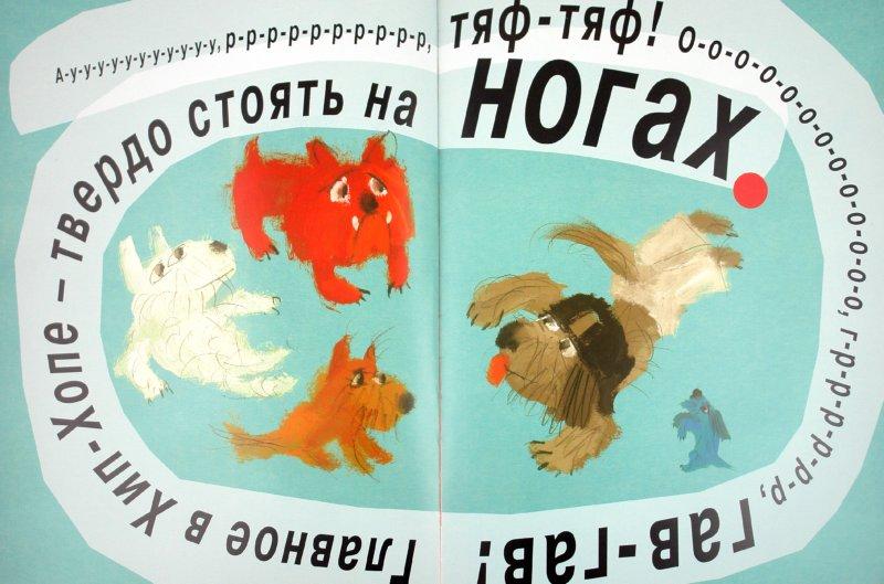 Иллюстрация 1 из 23 для Пес Хип-хоп (+CD) - Кристовский, Рашка   Лабиринт - книги. Источник: Лабиринт