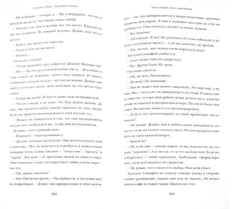 Иллюстрация 1 из 6 для Наваждение Люмаса - Скарлетт Томас | Лабиринт - книги. Источник: Лабиринт