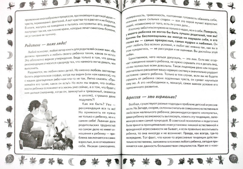 Иллюстрация 1 из 8 для Главная книга о воспитании и развитии ребенка - Людмила Образцова   Лабиринт - книги. Источник: Лабиринт