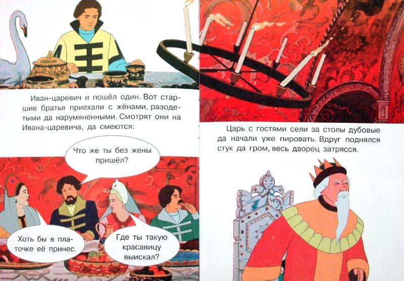 Иллюстрация 1 из 17 для Царевна-лягушка - М. Вольпин | Лабиринт - книги. Источник: Лабиринт