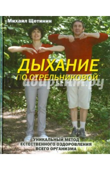 Дыхание по А. Н. Стрельниковой