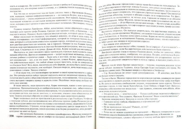 Иллюстрация 1 из 20 для Мир без конца - Кен Фоллетт | Лабиринт - книги. Источник: Лабиринт