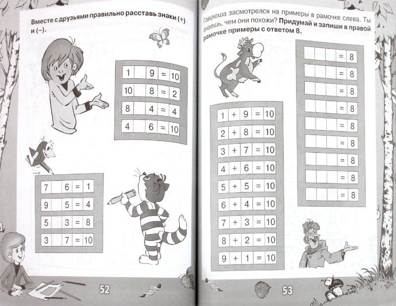 Иллюстрация 1 из 5 для Учимся считать: примеры и задачи с Матроскиным и Шариком - Нянковская, Соколова | Лабиринт - книги. Источник: Лабиринт