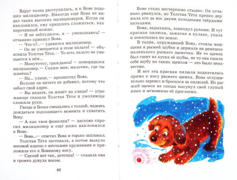 Иллюстрация 1 из 22 для Новые приключения желтого чемоданчика - Софья Прокофьева | Лабиринт - книги. Источник: Лабиринт