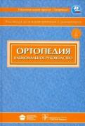 Ортопедия: национальное руководство (+CD)