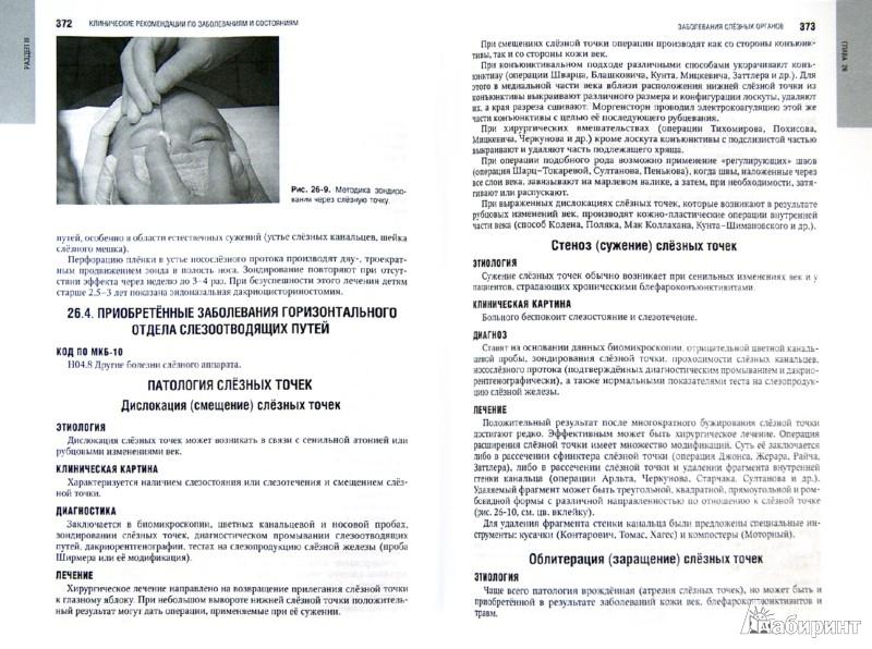 Иллюстрация 1 из 58 для Офтальмология: национальное руководство (+CD) - Егоров, Алексеев, Аклаева   Лабиринт - книги. Источник: Лабиринт