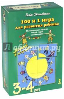 100 и 1 игра для развития ребенка 3-4 лет. 50 карточек