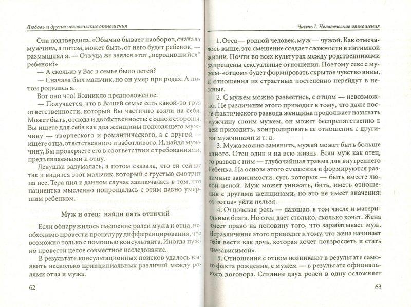 Иллюстрация 1 из 4 для Любовь и другие человеческие отношения - Сергей Петрушин   Лабиринт - книги. Источник: Лабиринт