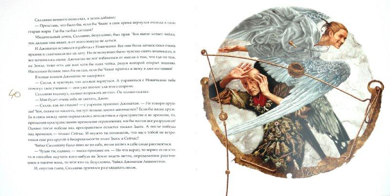 Иллюстрация 1 из 30 для Чайка Джонатан Ливингстон - Ричард Бах | Лабиринт - книги. Источник: Лабиринт