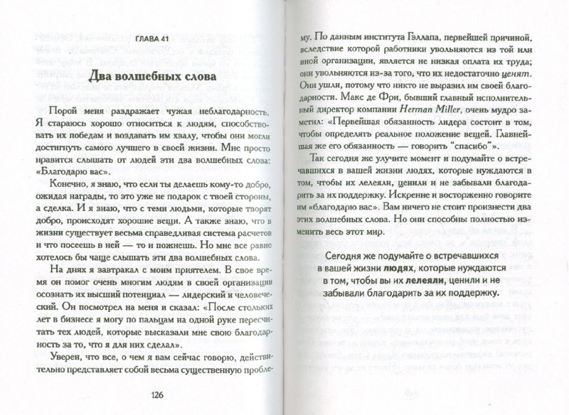 Иллюстрация 1 из 6 для Путь к величию: Практическое руководство - Робин Шарма   Лабиринт - книги. Источник: Лабиринт