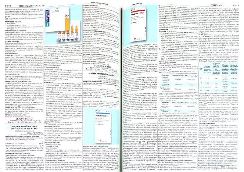 Иллюстрация 1 из 5 для Лекарственные препараты в России. Справочник Видаль 2011 | Лабиринт - книги. Источник: Лабиринт