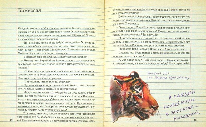 Иллюстрация 1 из 41 для Не кормить и не дразнить! - Станислав Востоков | Лабиринт - книги. Источник: Лабиринт