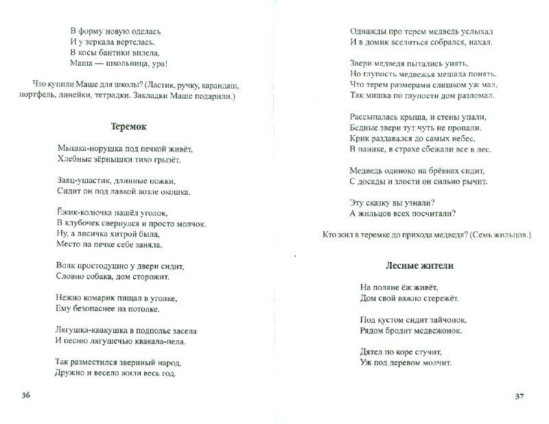 Иллюстрация 1 из 23 для Игры, считалки, загадки, стихи для развития речи - Галина Давыдова   Лабиринт - книги. Источник: Лабиринт