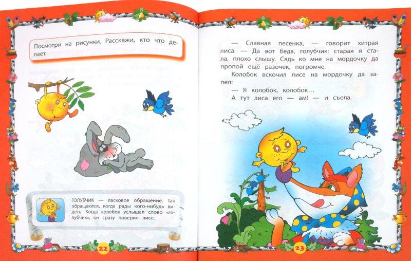 Иллюстрация 1 из 18 для Развиваем логику и речь. Для детей от 3 лет | Лабиринт - книги. Источник: Лабиринт